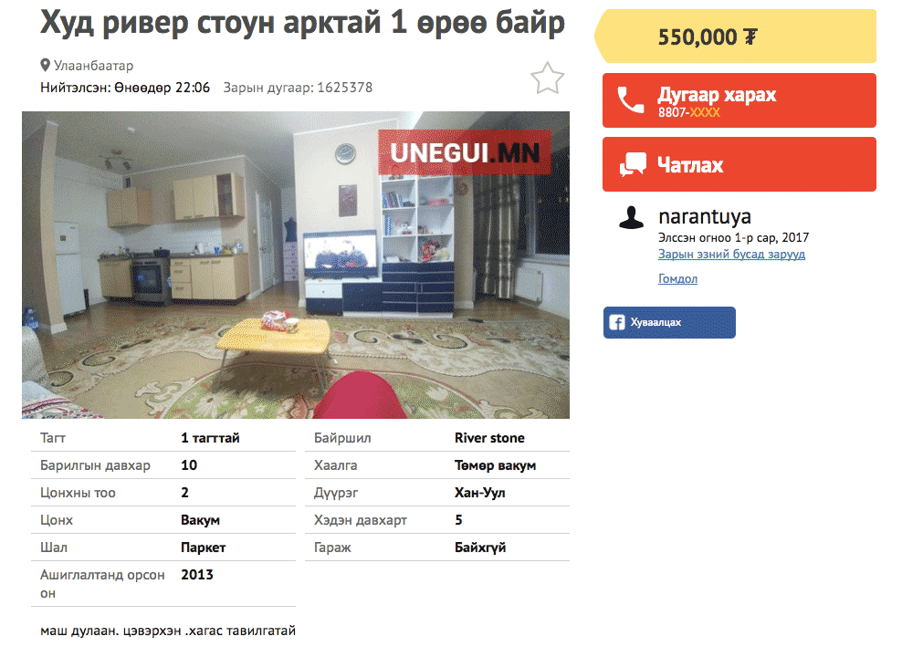 Студия с мебелью в Улан-Баторе за 550 000 тугриков (13 000<span class=ruble>Р</span>) в месяц