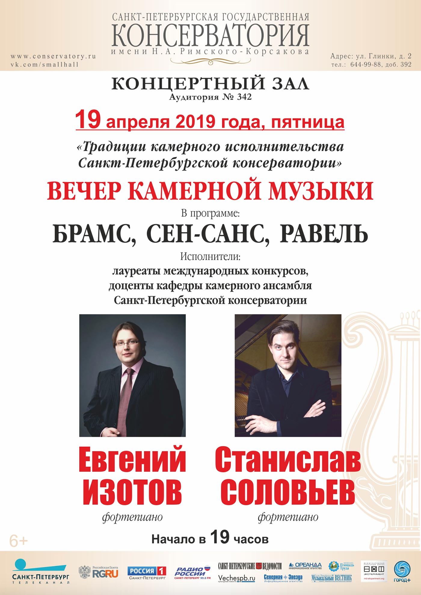 Нам повезло попасть на концерт двух именитых пианистов: Евгения Изотова и Станислава Соловьева. На сцене стояло два фортепиано и музыканты играли дуэтом