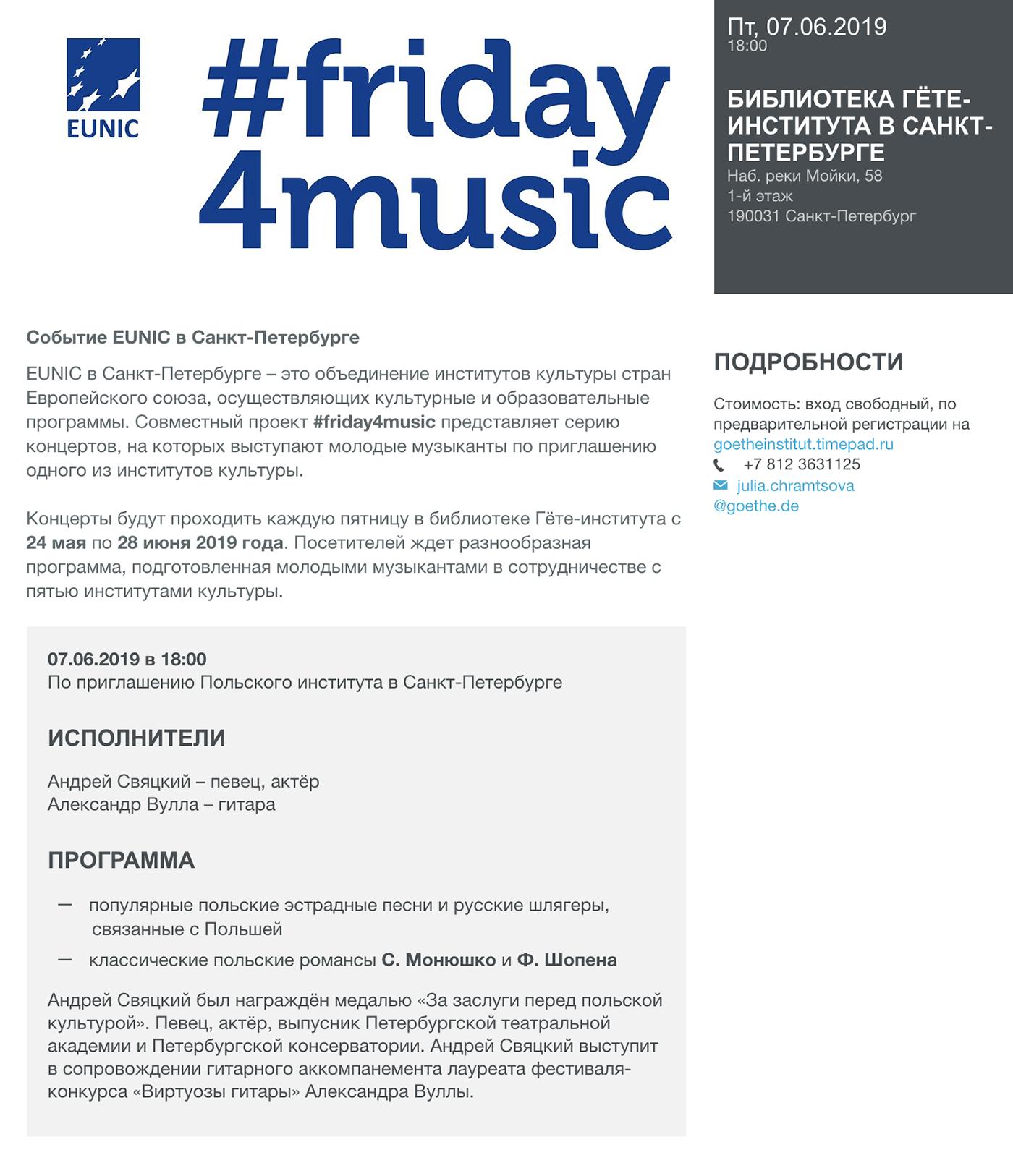 В конце мая — начале июня институт проводил фестиваль #Friday4music. Можно было бесплатно послушать Брамса, Моцарта, Россини и Шопена