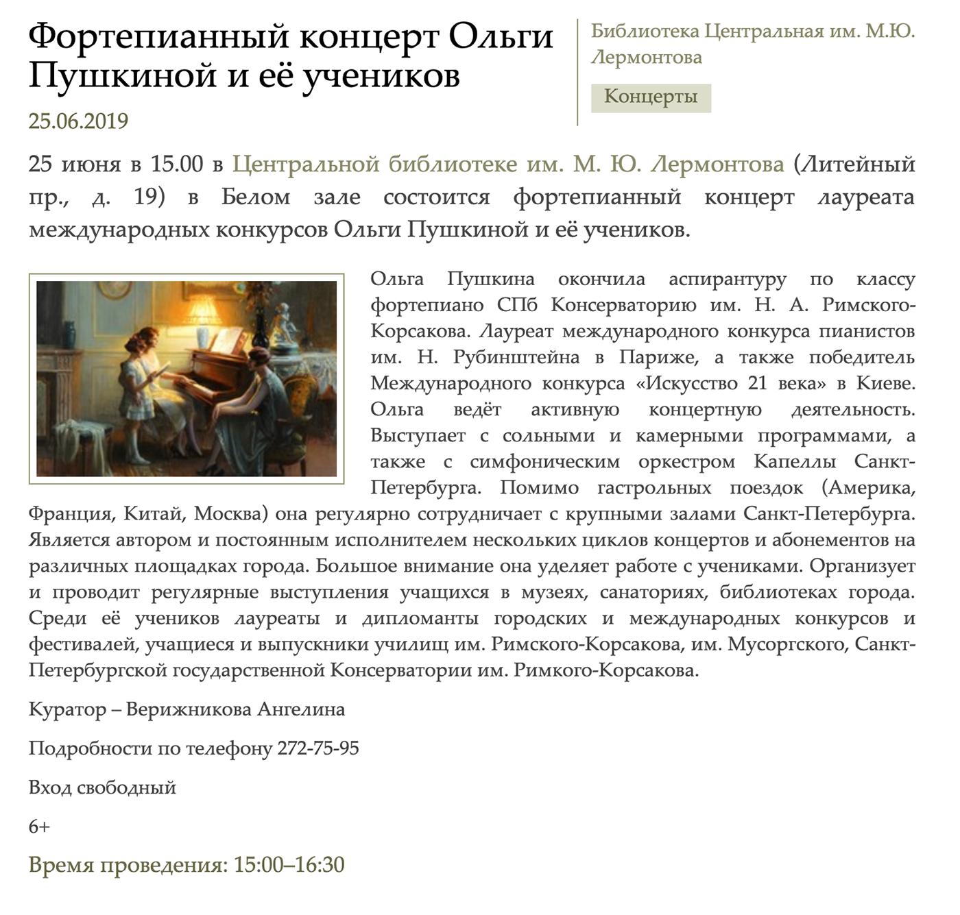 В начале лета был фортепианный концерт лауреата международных конкурсов Ольги Пушкиной и ее учеников. Но концерт начинался в 15:00 — не очень удобное время для работающих, поэтому мы на него не попали
