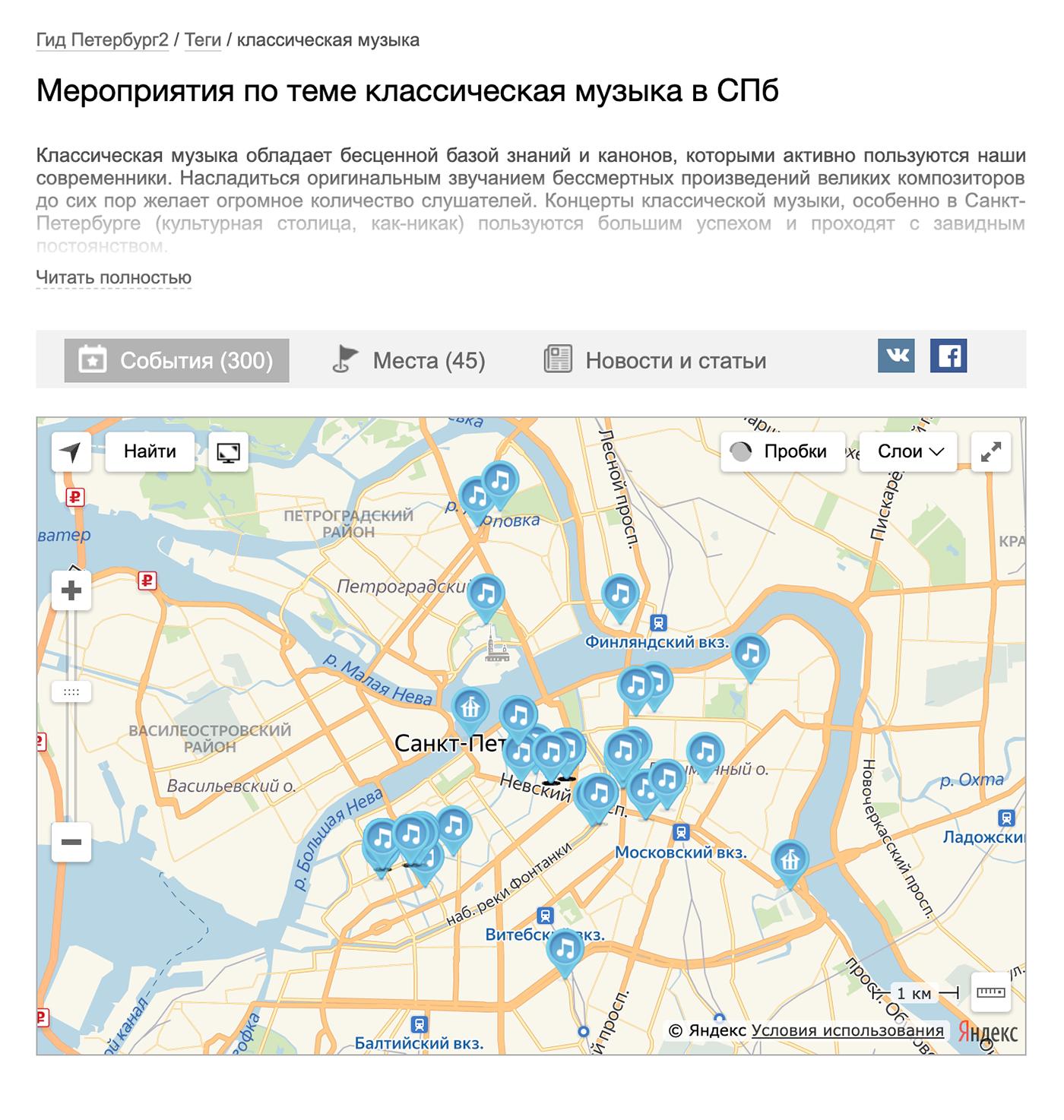 На Peterburg2 удобно искать бесплатные мероприятия на карте: так, чтобы после концерта успеть вернуться домой, пока окончательно не стемнело