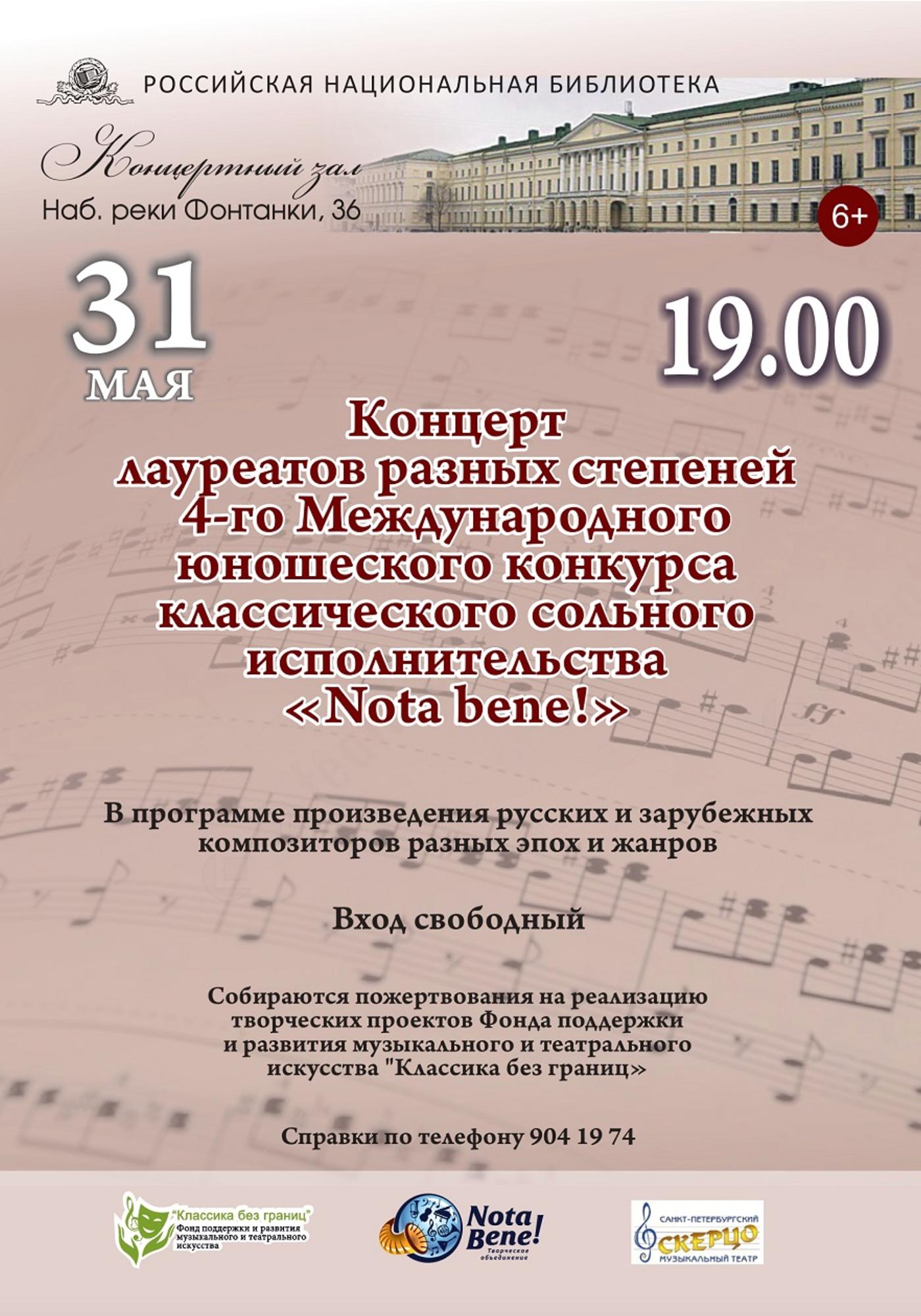 На этот концерт нам удалось попасть: выступали ученики музыкальных школ и студенты музыкальных училищ Санкт-Петербурга, а также в качестве гостя был ученик Миланской консерватории им. Верди