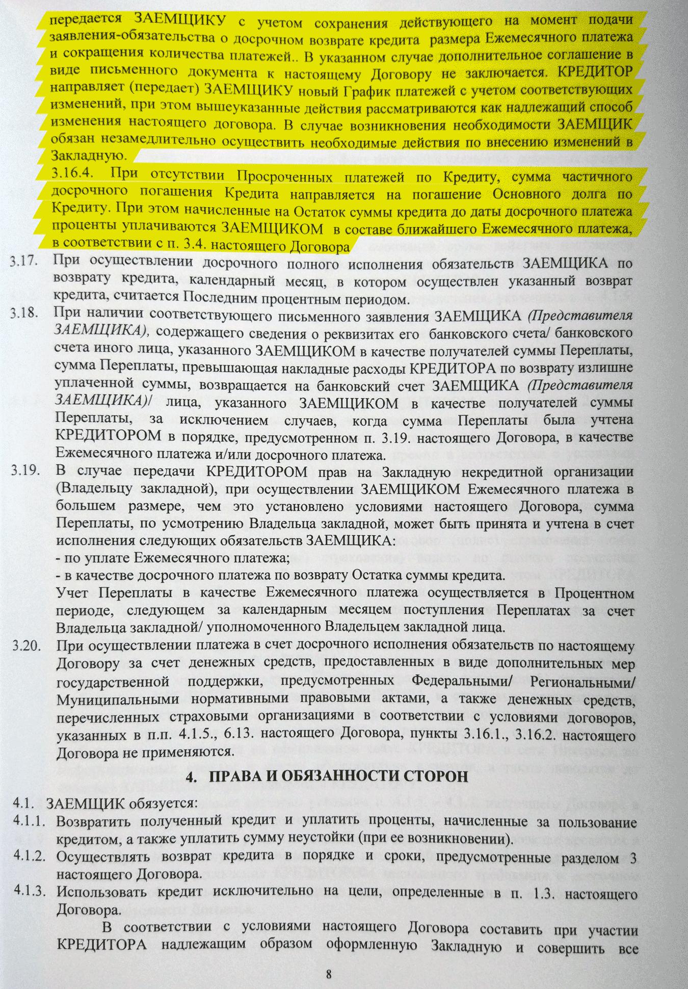 помощь в получении кредита с плохой кредитной историей в казахстане