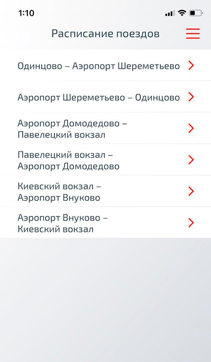В мобильном приложении — расписание поездов и цены на билеты