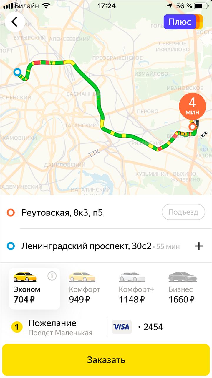 Разница между самой дорогой и самой дешевой поездкой в одно время — почти 100<span class=ruble>Р</span>