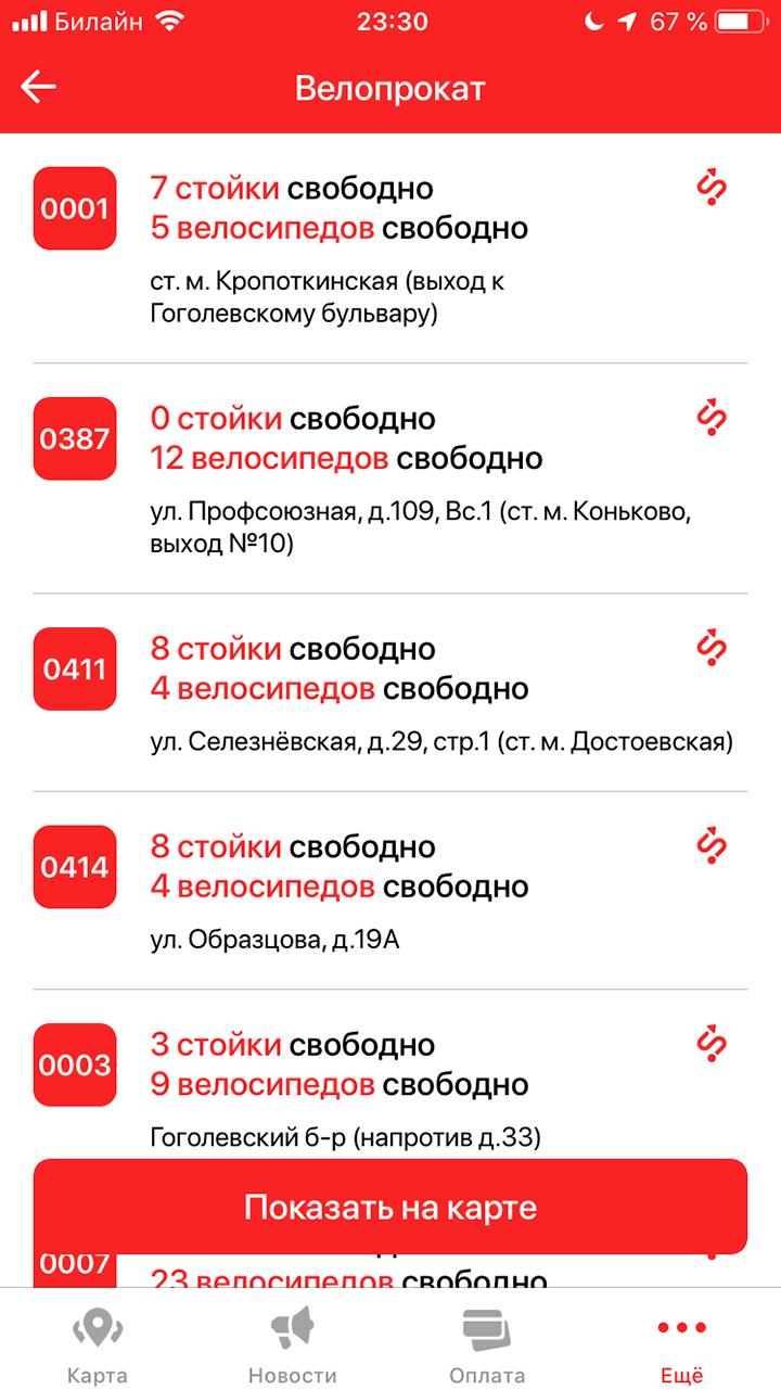 В приложении «Метро Москвы» показывают даже пункты велопроката