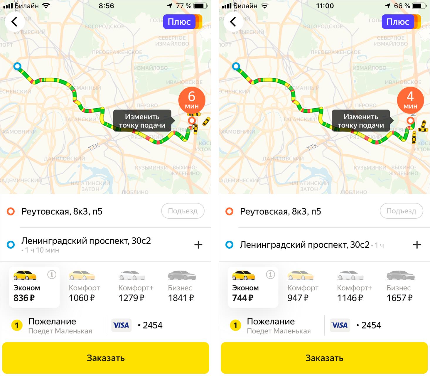 Между стоимостью двух поездок по одинаковому маршруту разница два часа и 100<span class=ruble>Р</span>