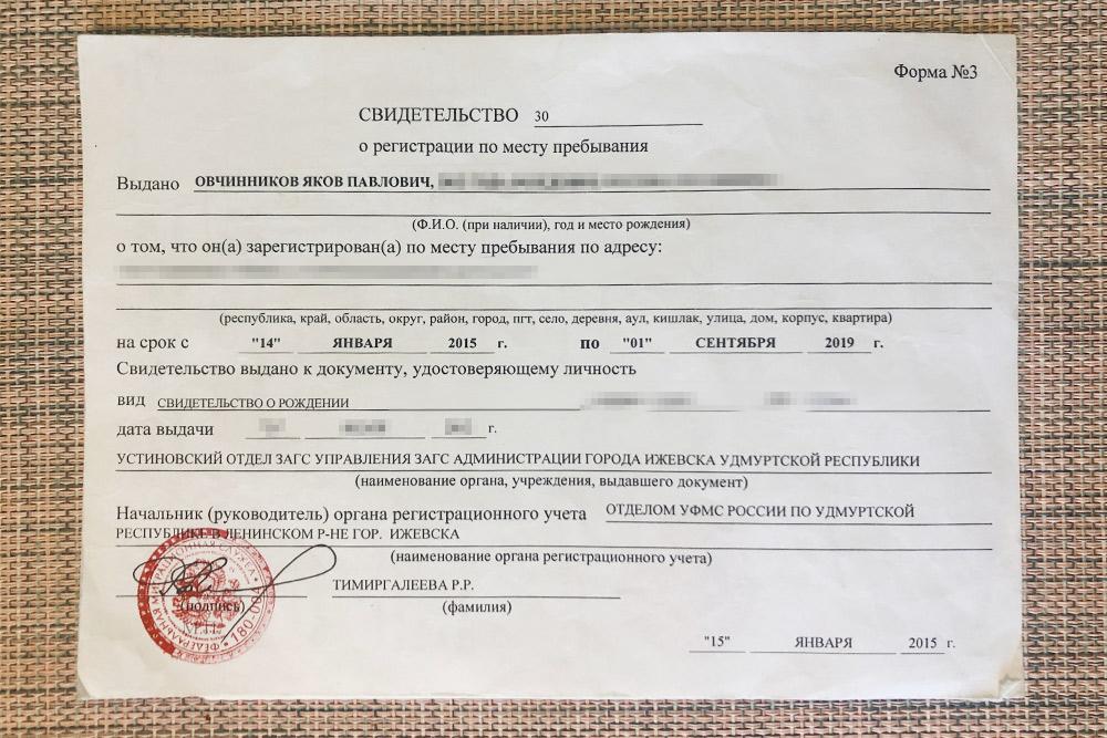 Старое свидетельство о временной регистрации в Ижевске. Оно уже не действует: супруга съездила в Ижевск и досрочно прекратила регистрацию