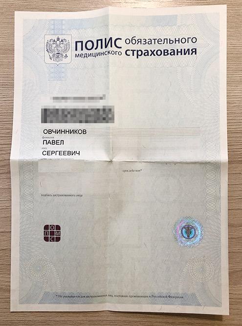 ВМоскве, чтобы прикрепиться кполиклинике, яполучил бумажный полис ОМС вместо электронного: оноказался удобнее
