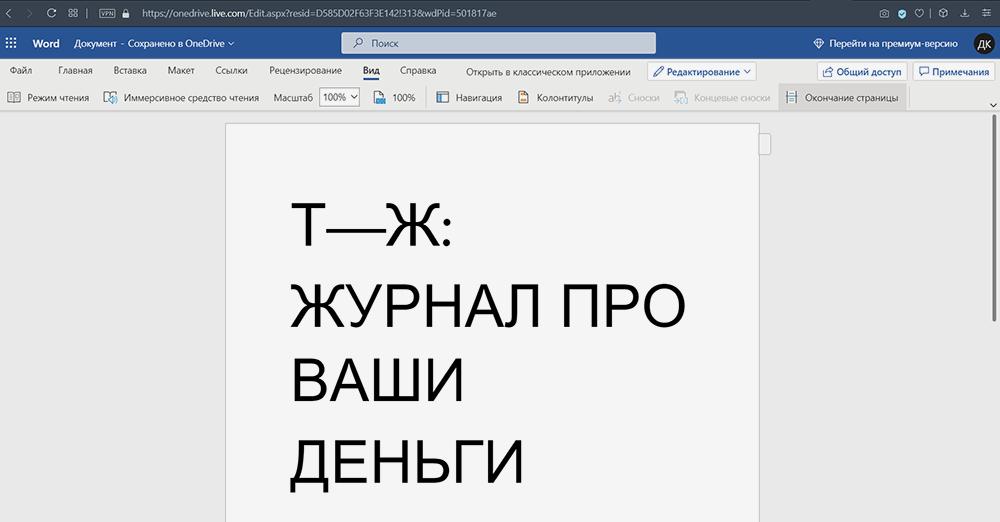 Интерфейс в онлайн-версии минималистичный, нет привычных настроек стилей