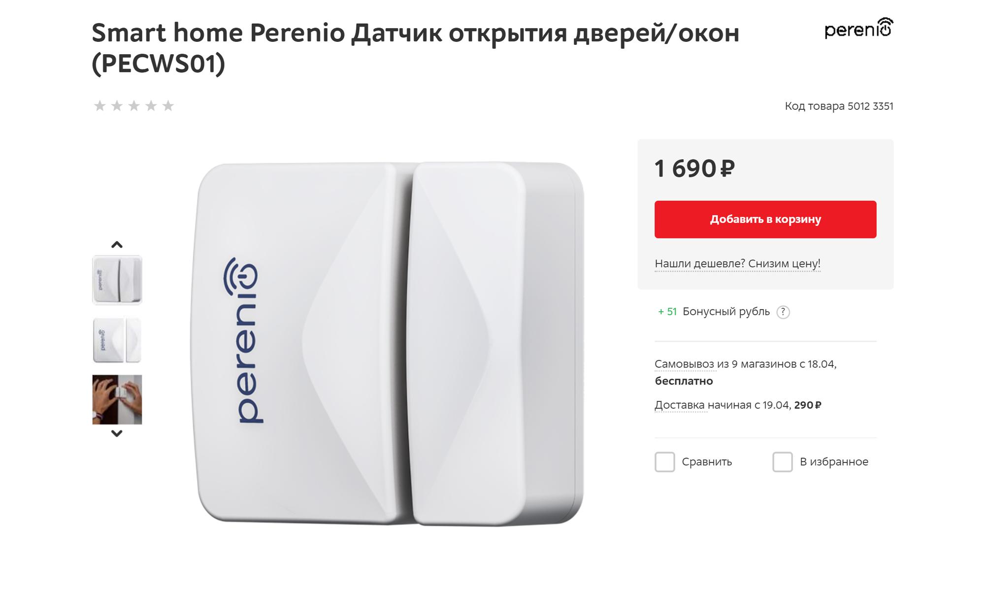 Датчик открытия дверей и окон Smart home за 1690<span class=ruble>Р</span>