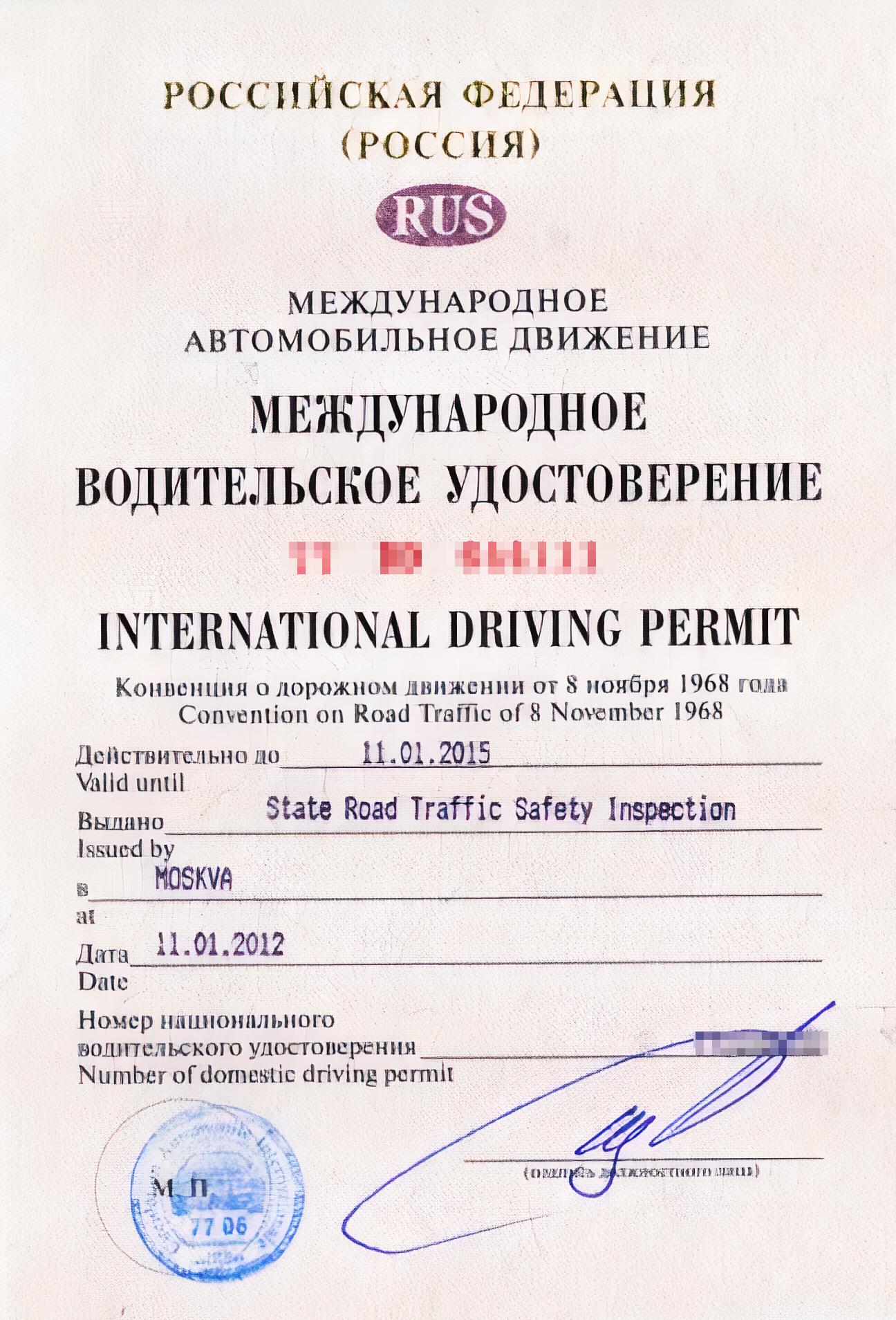 На лицевой странице первого листа обложки — дата выдачи, срок действия, место выдачи, номер национального водительского удостоверения, печать и подпись сотрудника ГИБДД