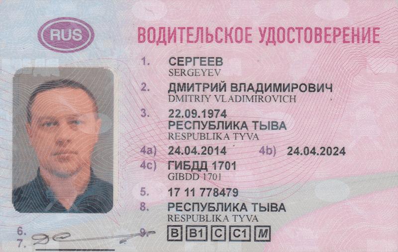 Водительские удостоверения, которые выдают сейчас в подразделениях ГИБДД водителям, выглядят вот так