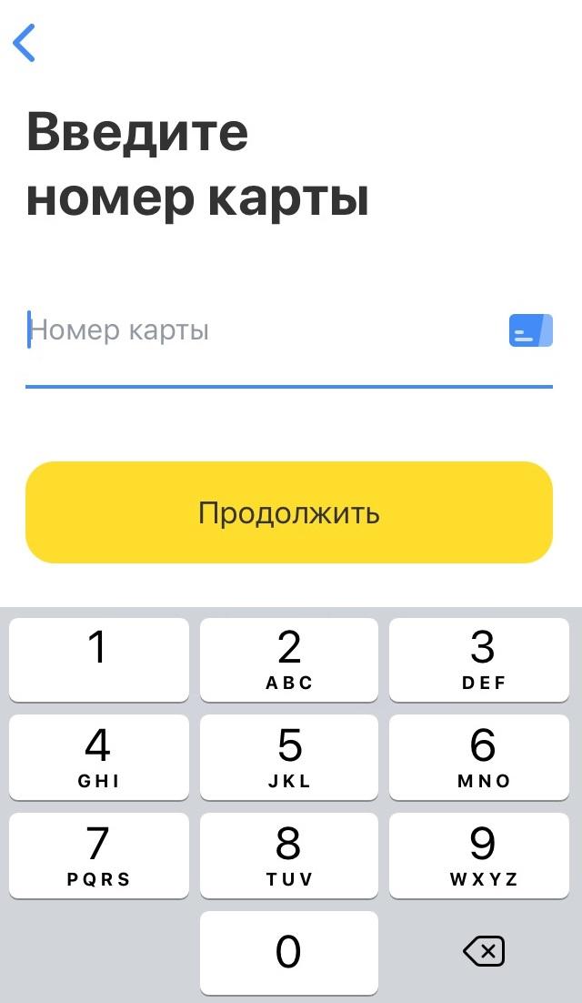 Тинькофф-банк помимо номера телефона запросил у меня номер карты