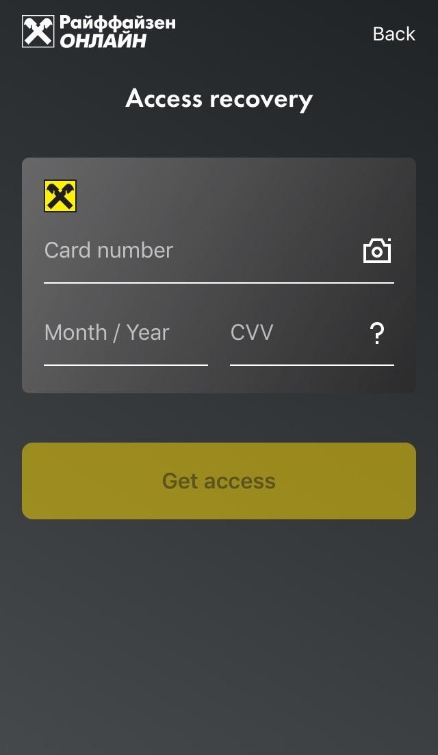 Райффайзен запросил полные данные карты: номер, срок действия и CVV-код