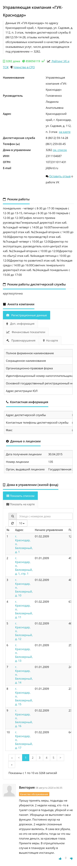 На портале указан адрес УК, еетелефон, электронная почта, режим работы идаже отзывы окомпании