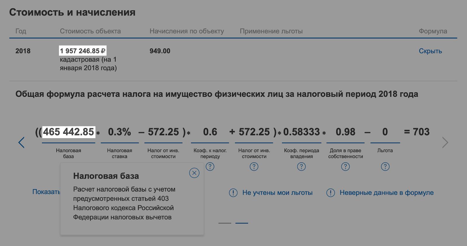 Кадастровая стоимость — почти 2 млн рублей, а налоговая база — 465 тысяч, потому что стоимость 50 м² не учли: это вычет
