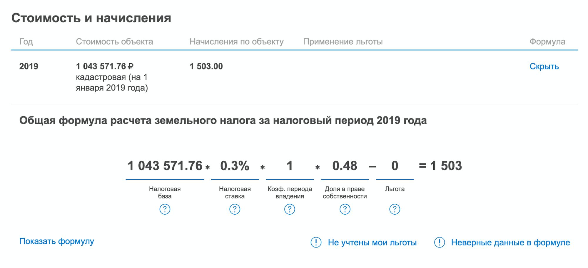 Применение льгот можно проверить в формуле расчета налога по каждому объекту. Чтобы увидеть реальные данные, нажмите «Подставить мои значения». Если льгота не учтена, можно сразу оформить заявление