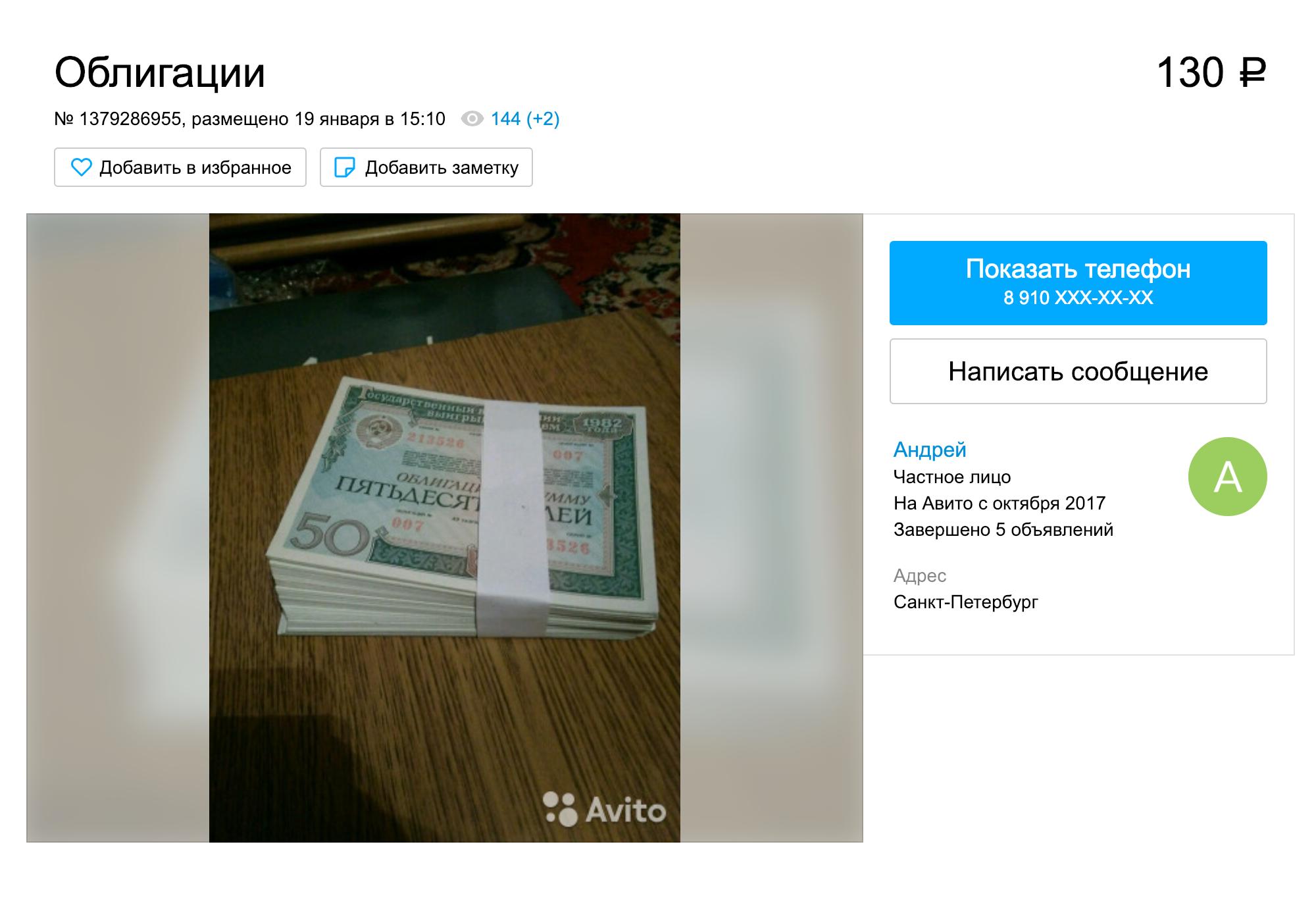 На «Авито» аналогичные облигации 1982 года продают по 100—300 рублей в зависимости от степени сохранности и желания продавца
