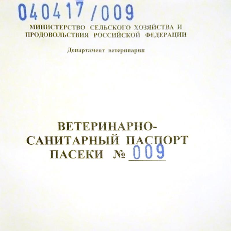 У паспорта пасеки есть номер и дата, когда его выдали