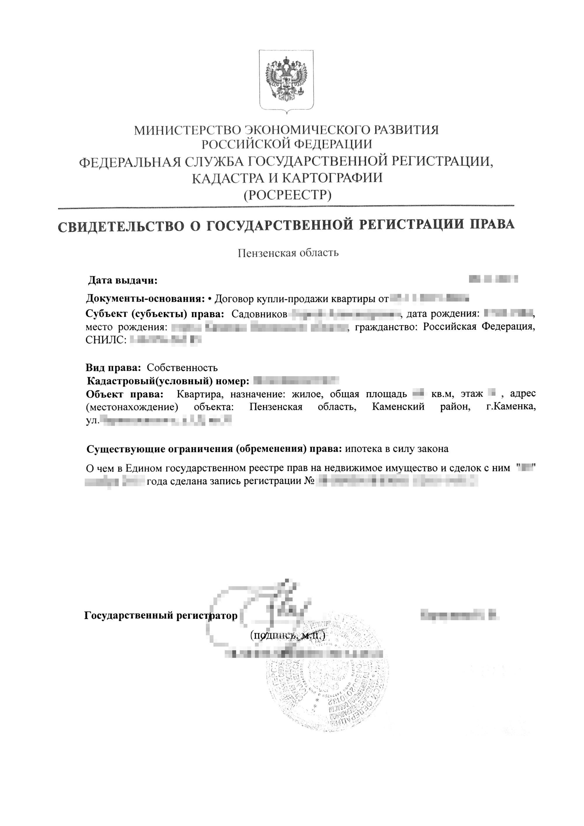 Свидетельство о регистрации права собственности брата на квартиру