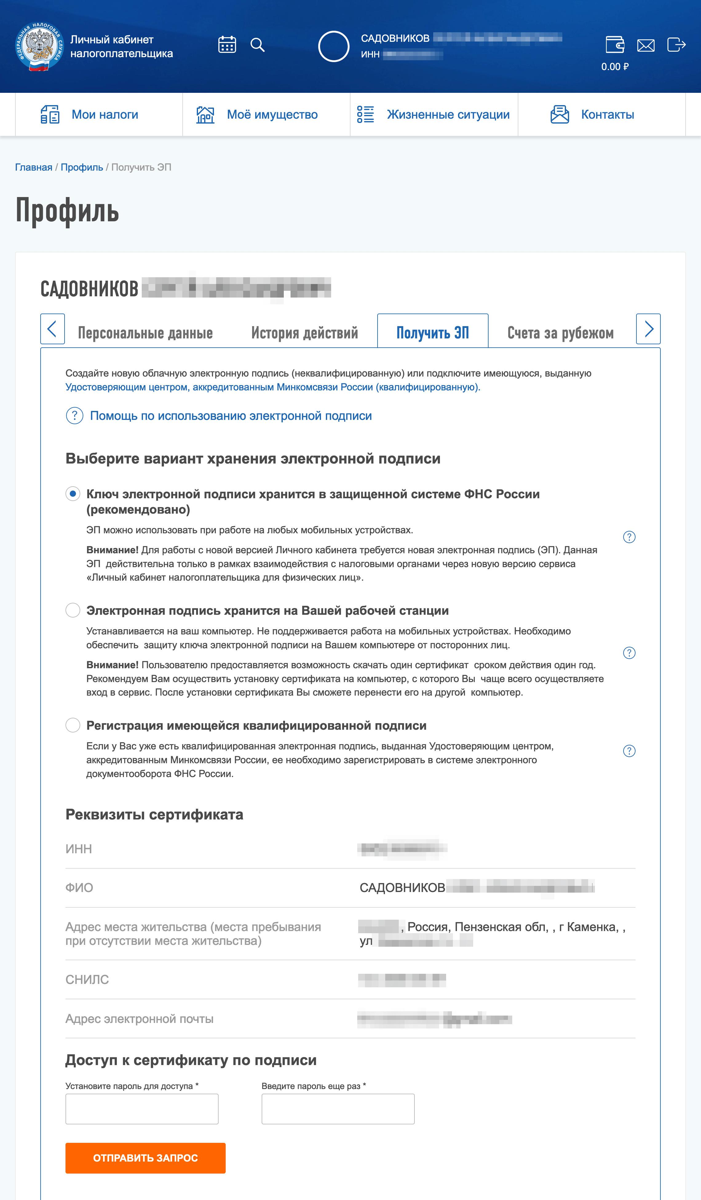 Выбор способа и варианта хранения электронной подписи. Нужно только придумать пароль к сертификату и нажать «Отправить запрос»