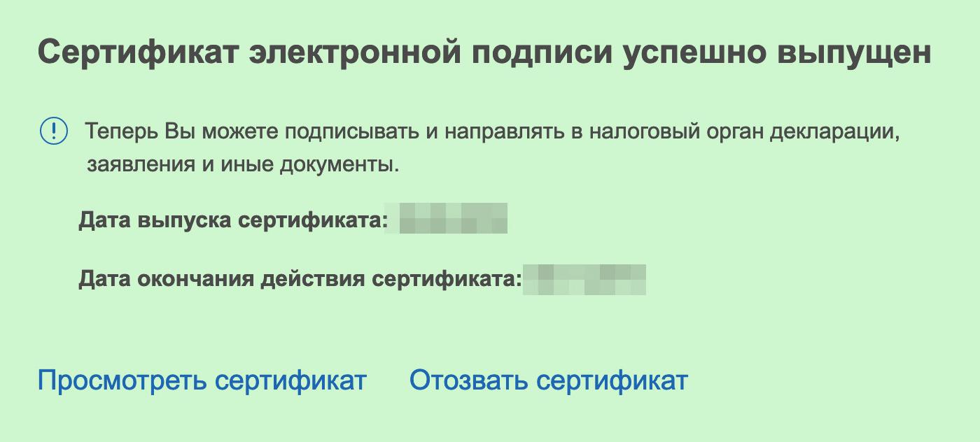 Когда электронная подпись сформируется, внизу страницы появится зеленый блок с информацией о ее сертификате