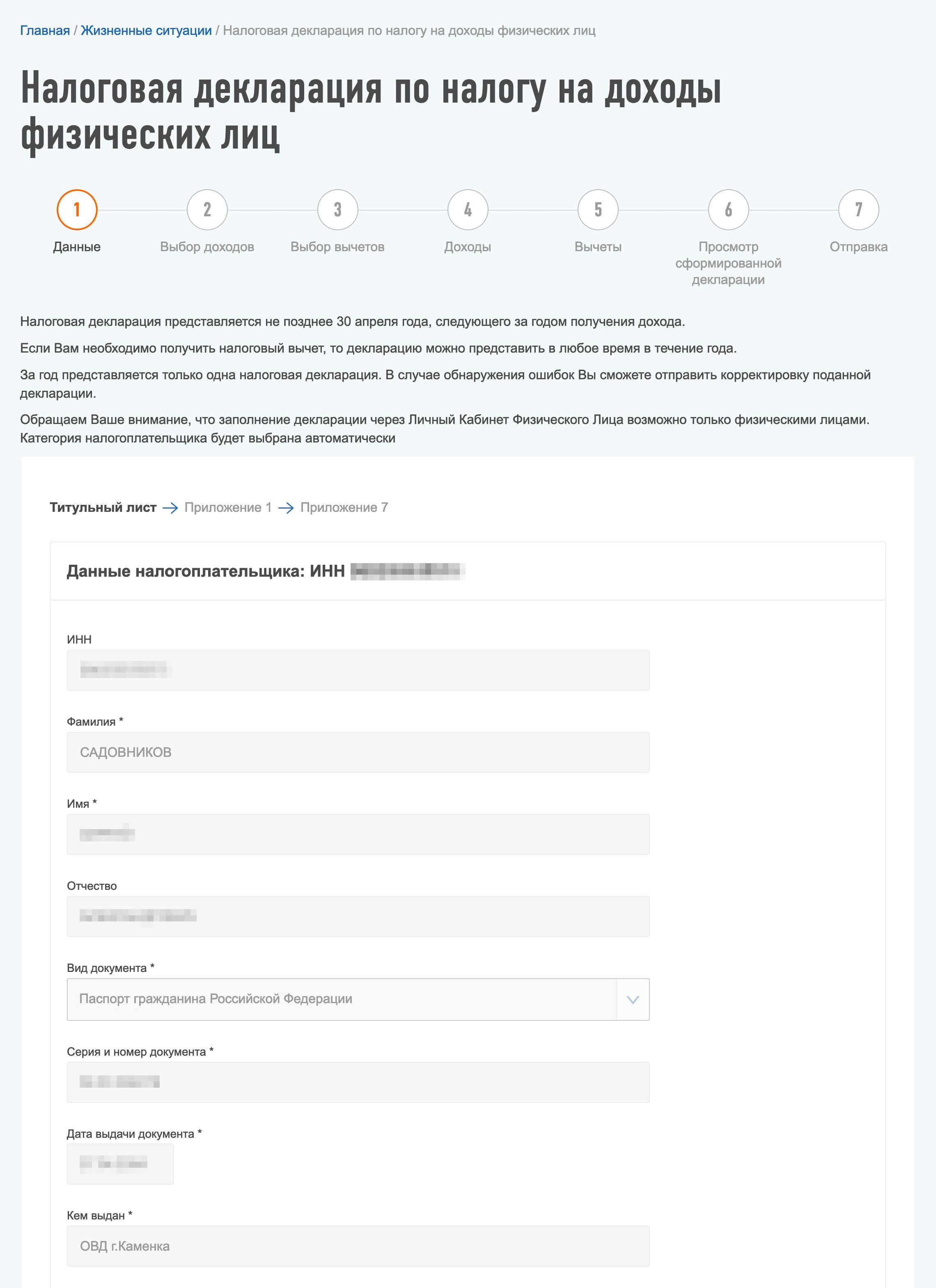 Первый шаг заполнения декларации на сайте — общие данные. Данные автоматически сохраняются. Если нужно прерваться, заполнять декларацию можно продолжить в любой момент. Для этого страницу с выбором способа подачи декларации нужно пролистать вниз и в разделе «Мои декларации» выбрать декларацию, которую нужно дозаполнить