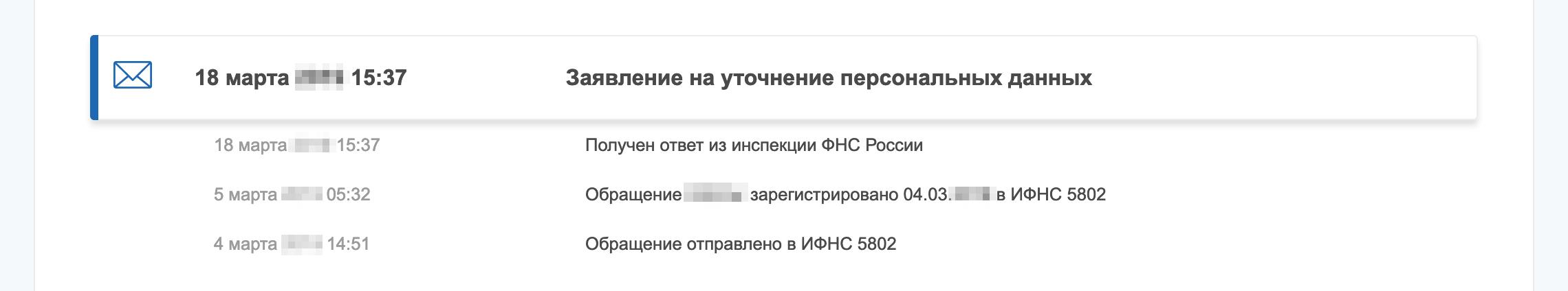 Подробную информацию об изменении статуса рассмотрения заявления я смотрел в сообщениях в личном кабинете