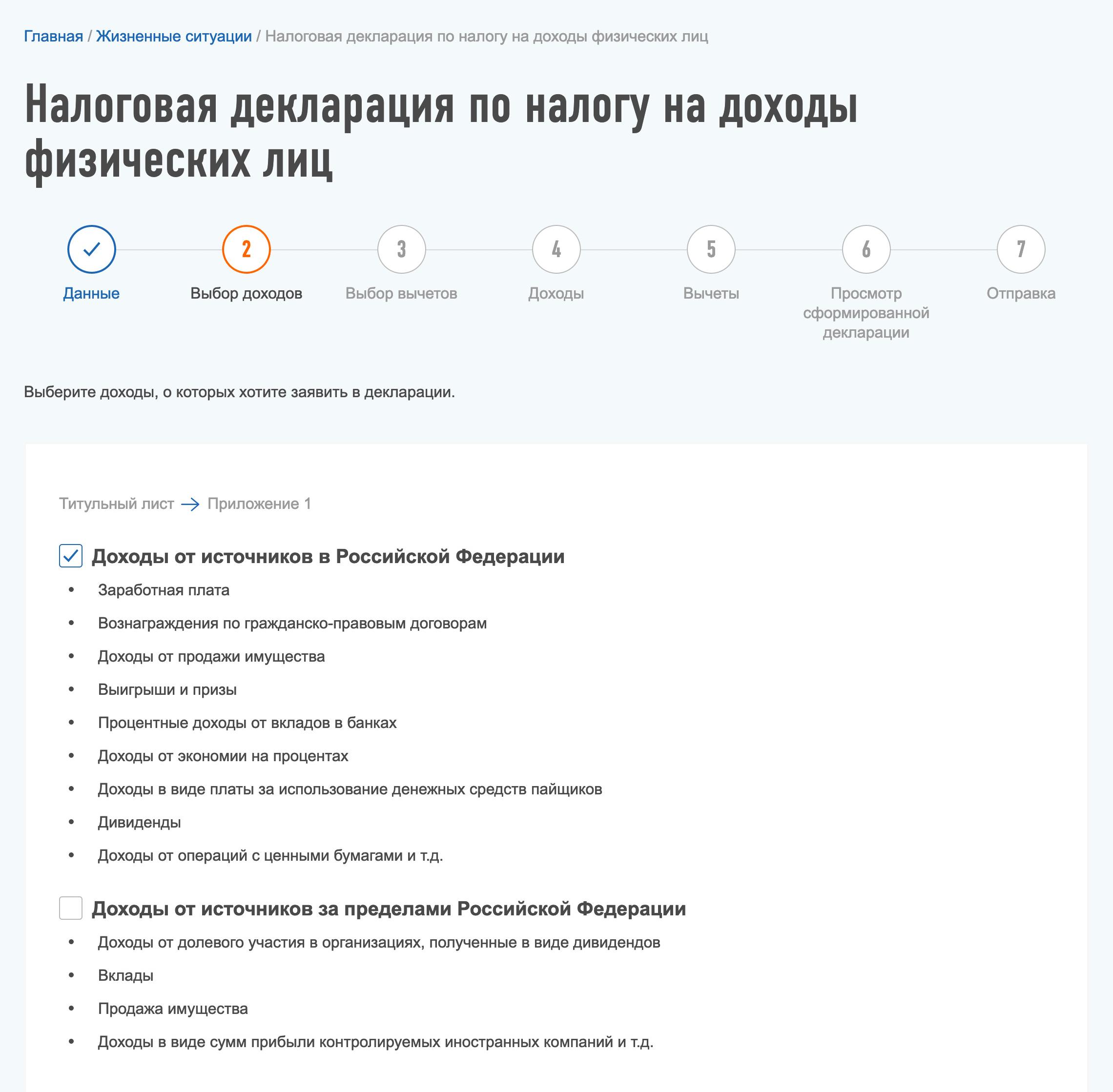 На втором шаге нужно выбрать источник доходов. Если это зарплата, вознаграждение по договорам или дивиденды, выбирайте «Доходы от источников в Российской Федерации»