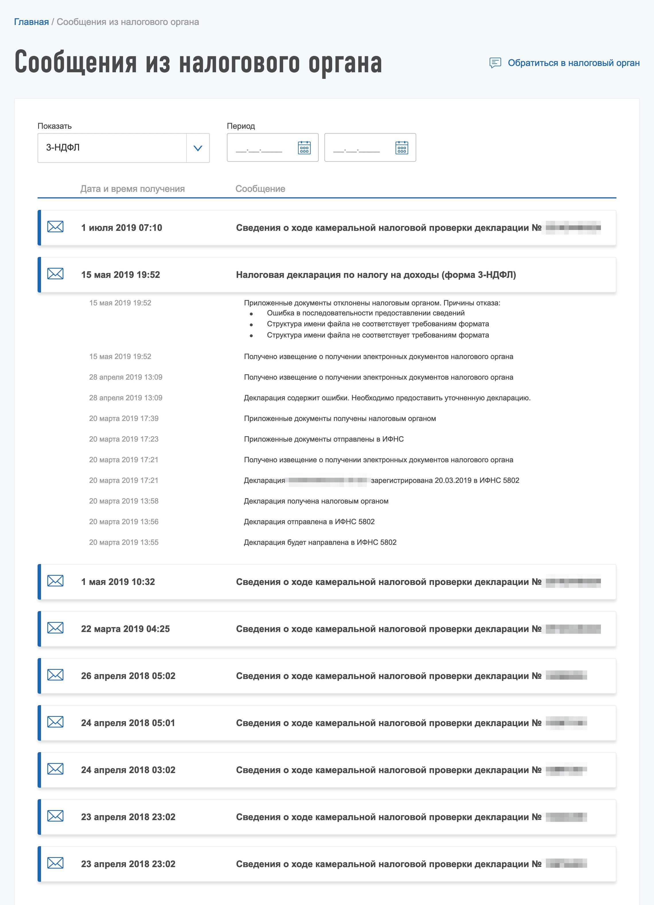 Сообщения из налоговой. Нажав на любое из их них, можно увидеть статус сообщения, историю обработки и вложенные документы