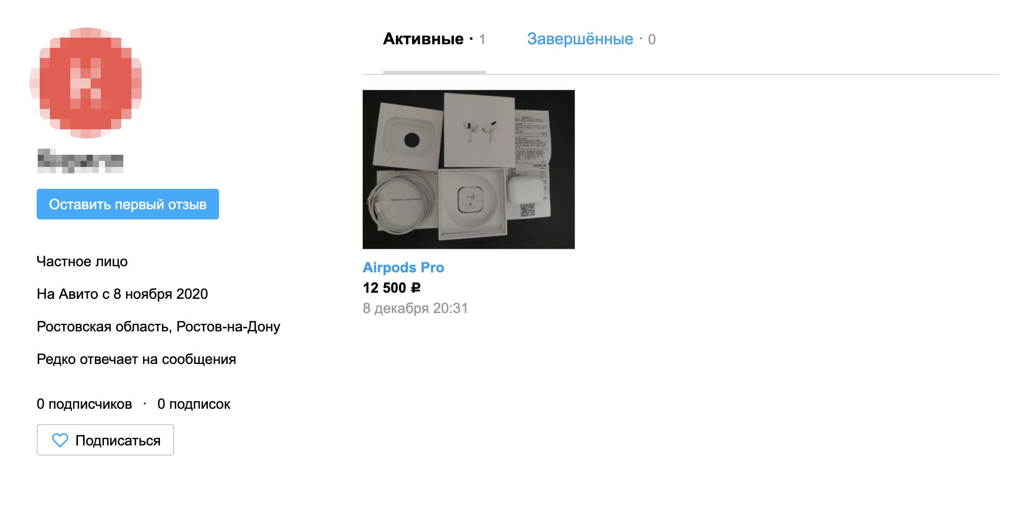 Вот профиль, который должен насторожить: на«Авито» недавно, отзывов нет, завершенных объявлений тоже