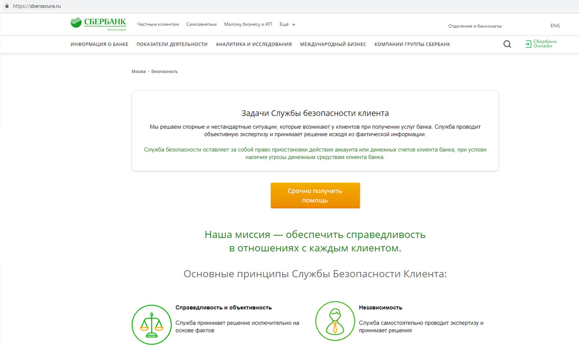 Один из сайтов-подделок, имитирующих сайт Сбербанка. Источник: pikabu.ru