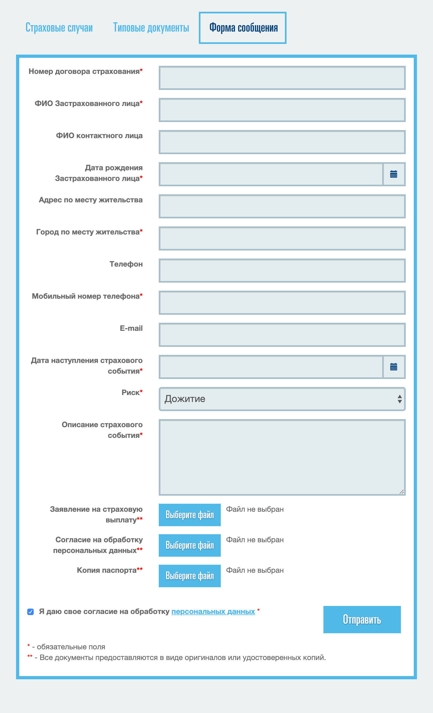 В «Согаз-жизнь» можно отправить все документы через форму на сайте