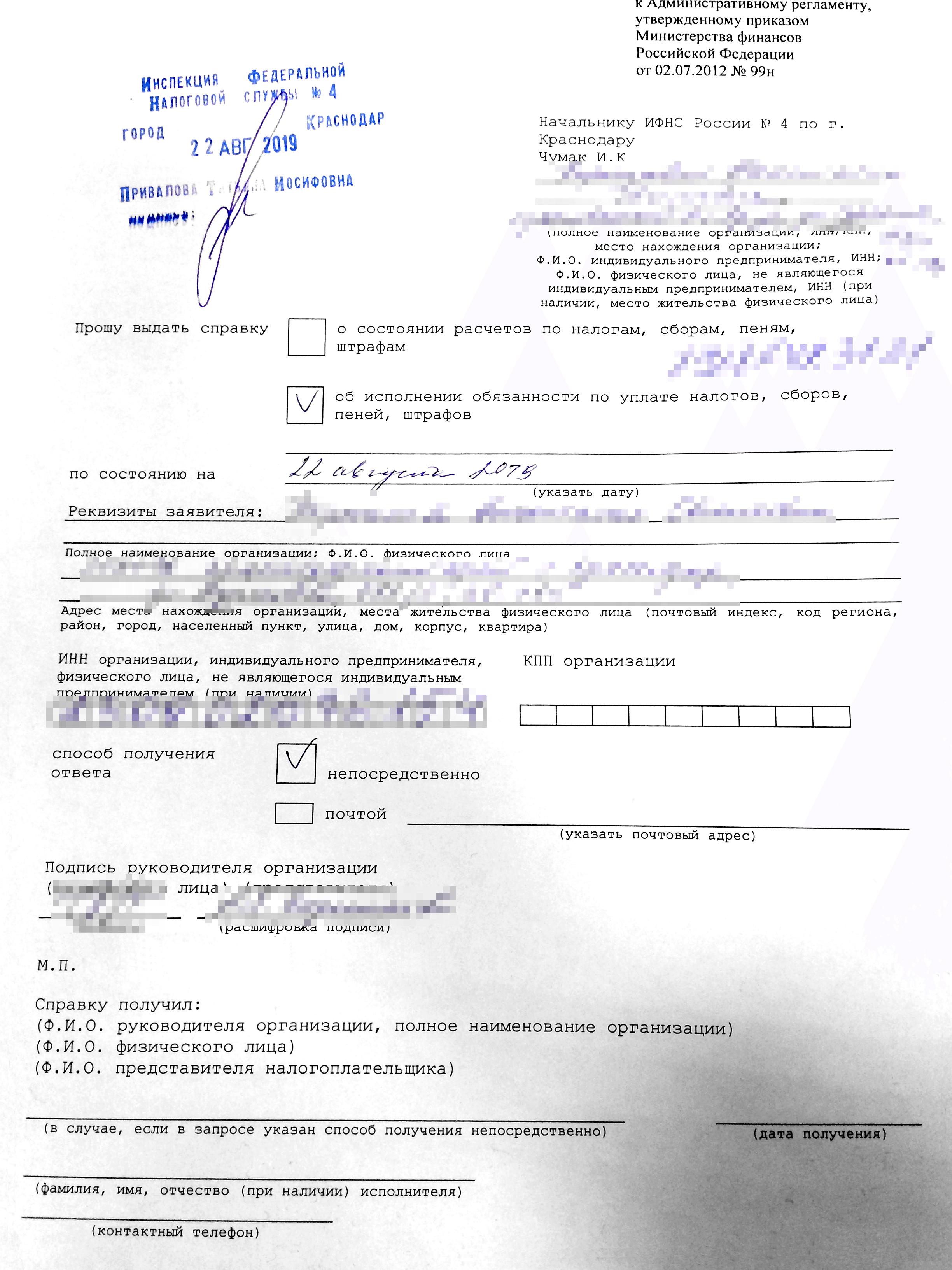 Штамп о том, что заявление приняли, ставят в левый верхний угол