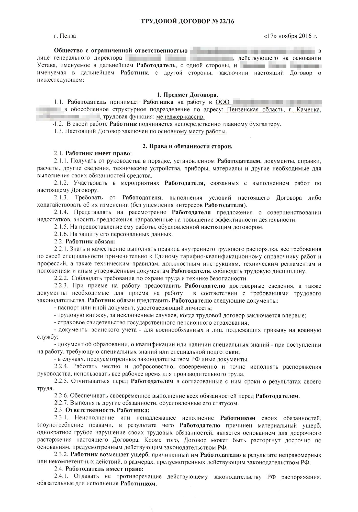 Конкретные даты выдачи зарплаты мы прописываем в трудовом договоре. Здесь они указаны в пункте 5.1