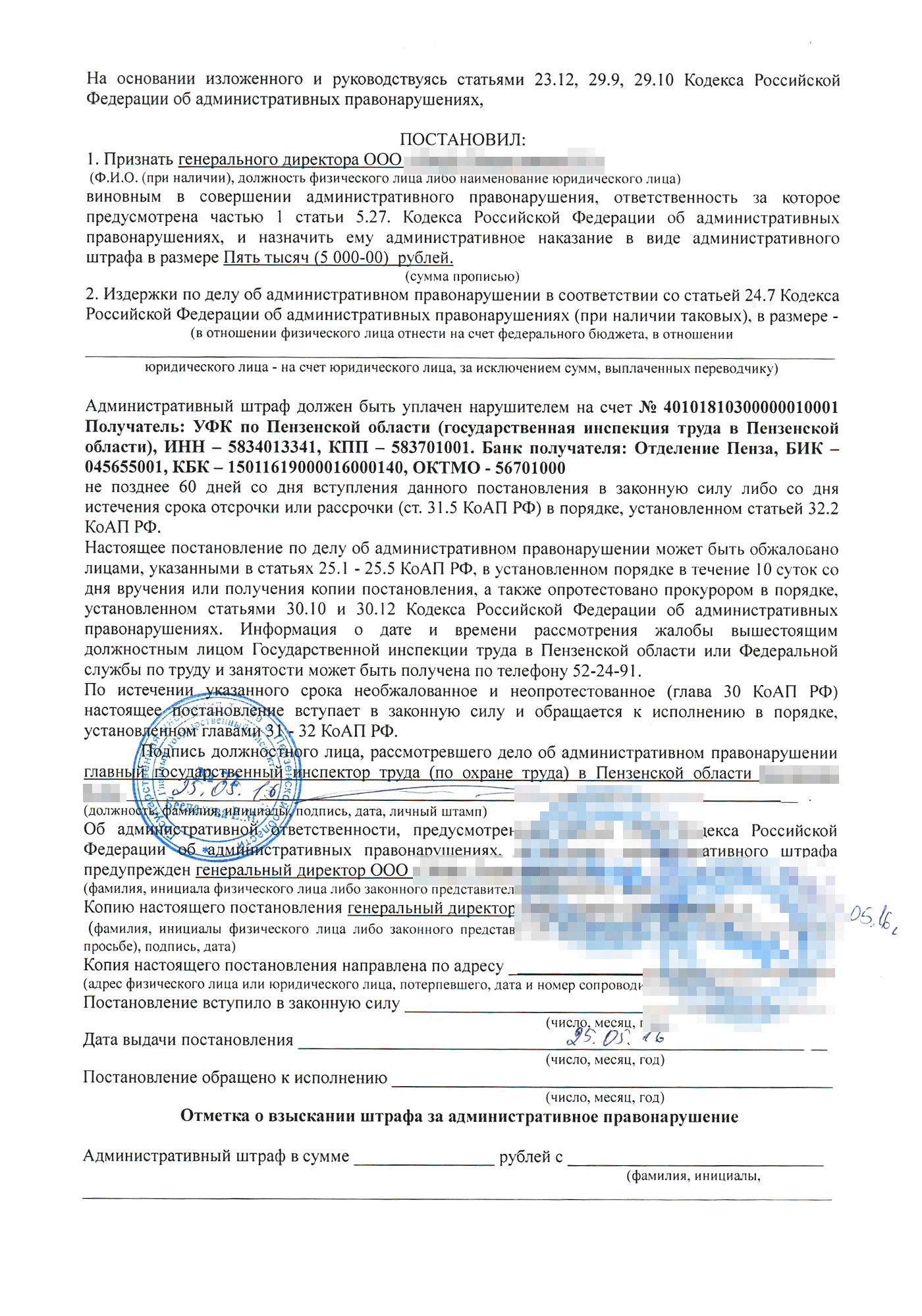 Прокуратура провела проверку и выяснила, что в трудовых договорах не указана точная дата зарплаты, а выплаты производились с опозданием. Материалы передали в госинспекцию труда, которая привлекла меня к административной ответственности и оштрафовала на 5 тысяч рублей
