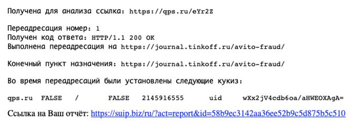 Сокращенную ссылку расшифровал сайт «Супер IP». Но есть и другие сервисы: например, longurl.info и ciox.ru