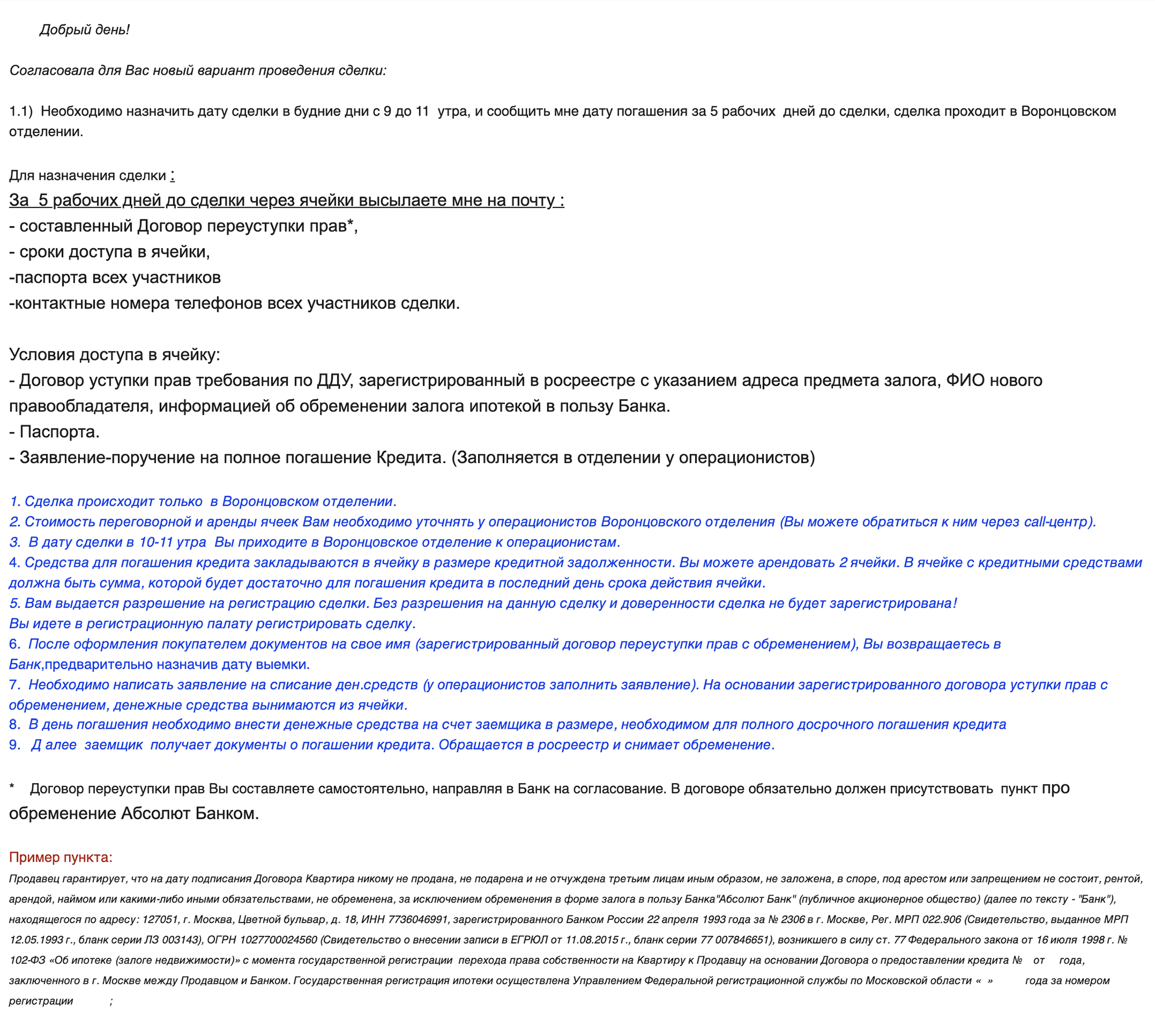 Ответ банка с разрешением продажи из-под залога, который я получила после того, как направила официальное обращение