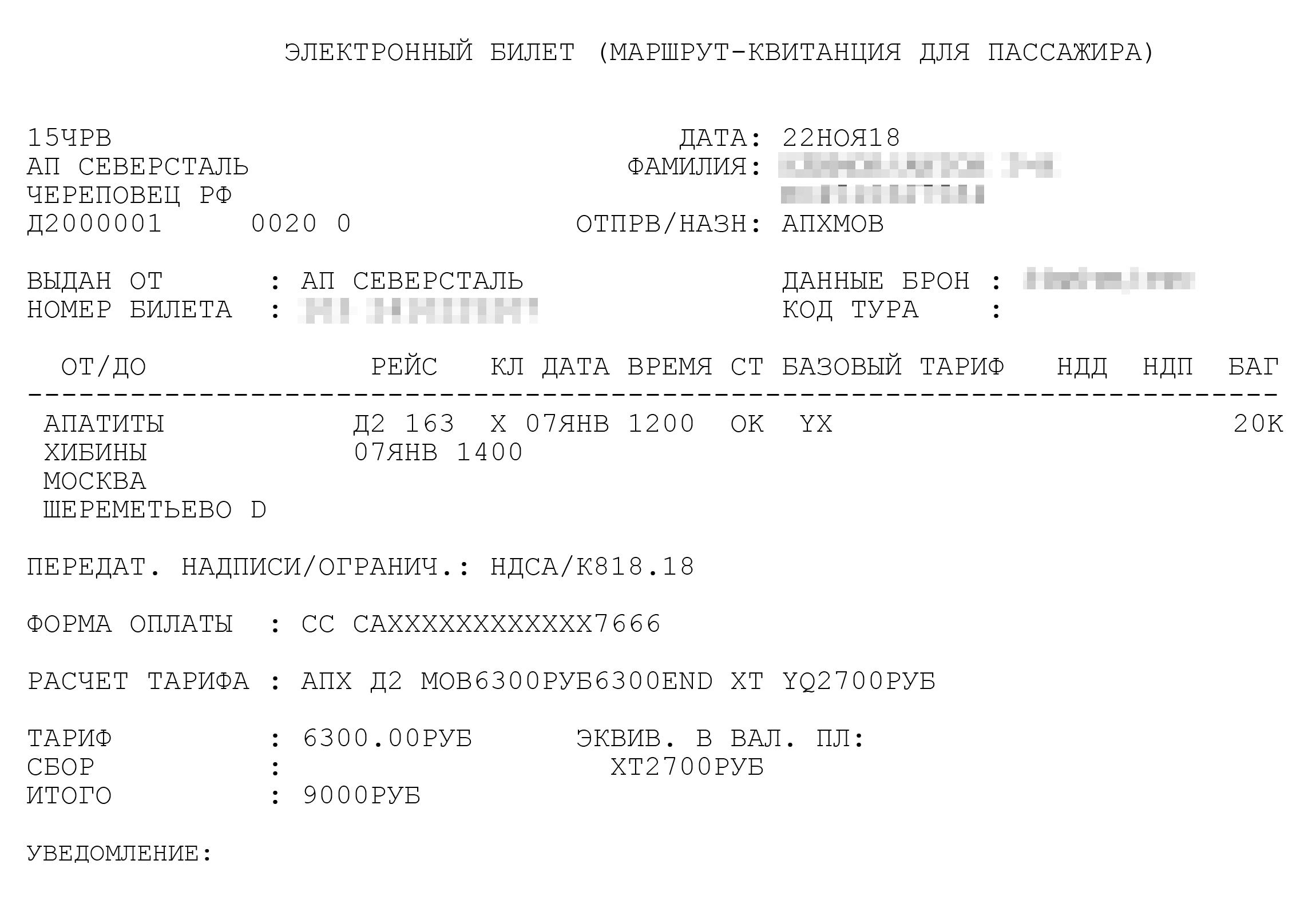 Билет на самолет из Апатитов. В самолете тоже были распроданы все места