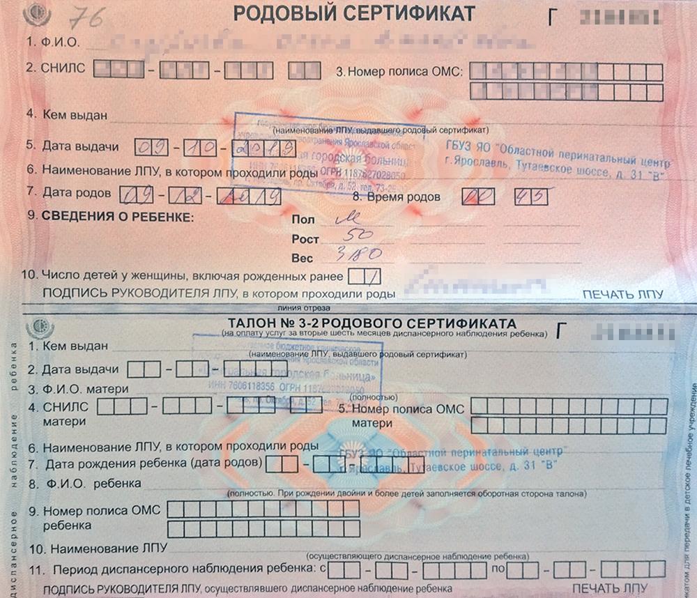Родовый сертификат женщине выдают в период беременности, когда она наблюдается в женской консультации