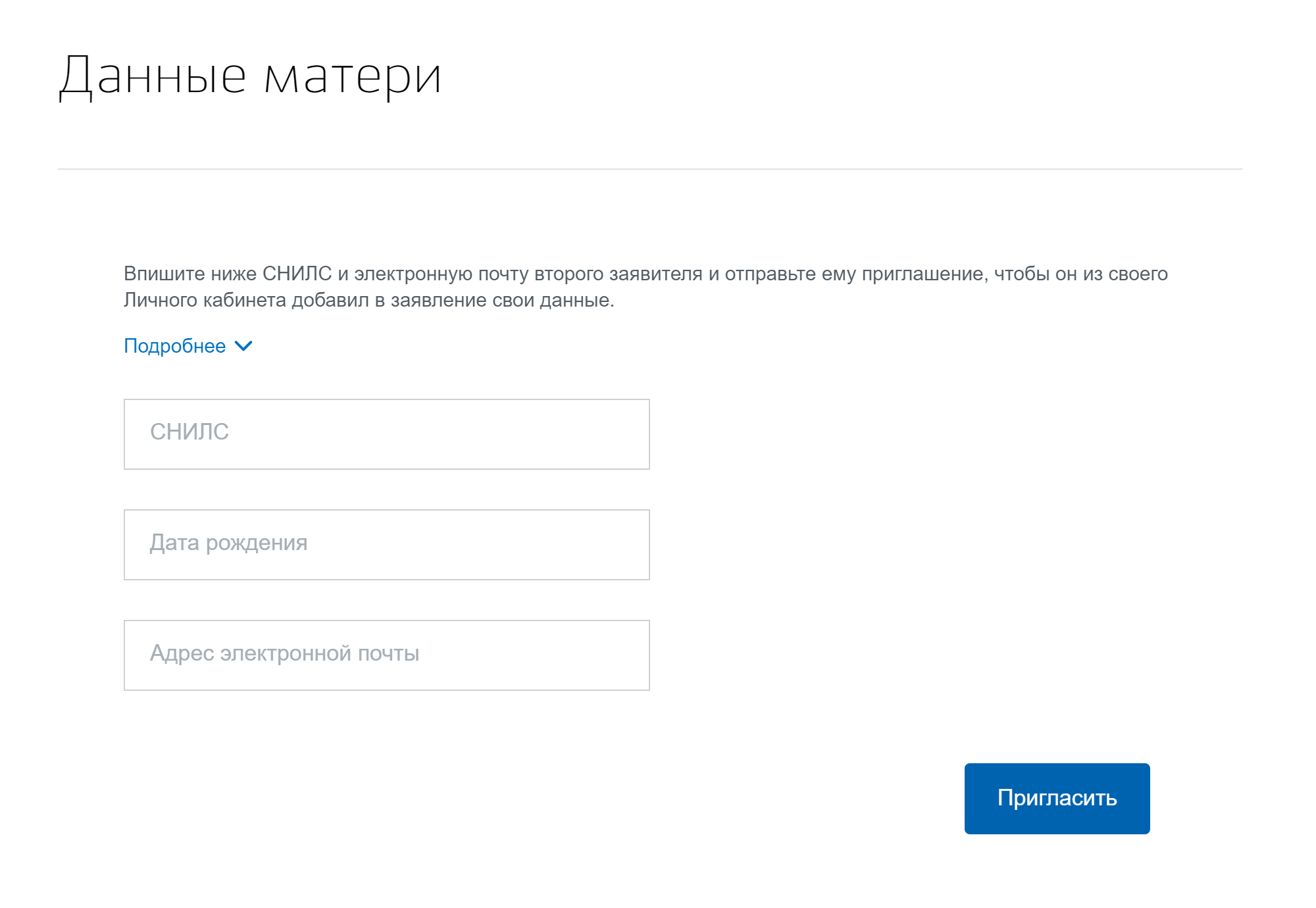 Приглашение нужно выслать на электронную почту, к которой привязан профиль на госуслугах