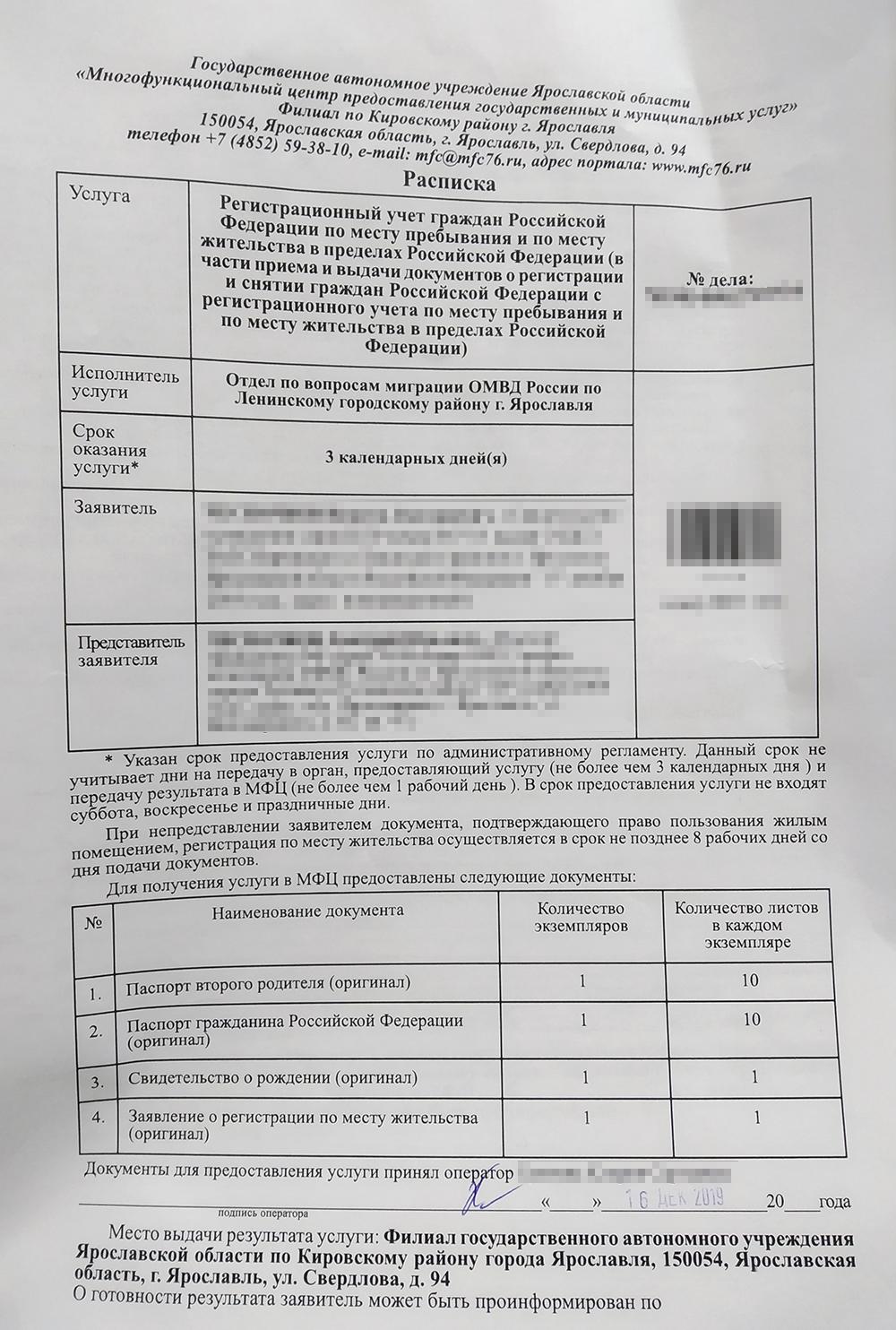 Такую расписку мне дали как подтверждение того, что документы забрали в МФЦ, чтобы оформить услугу