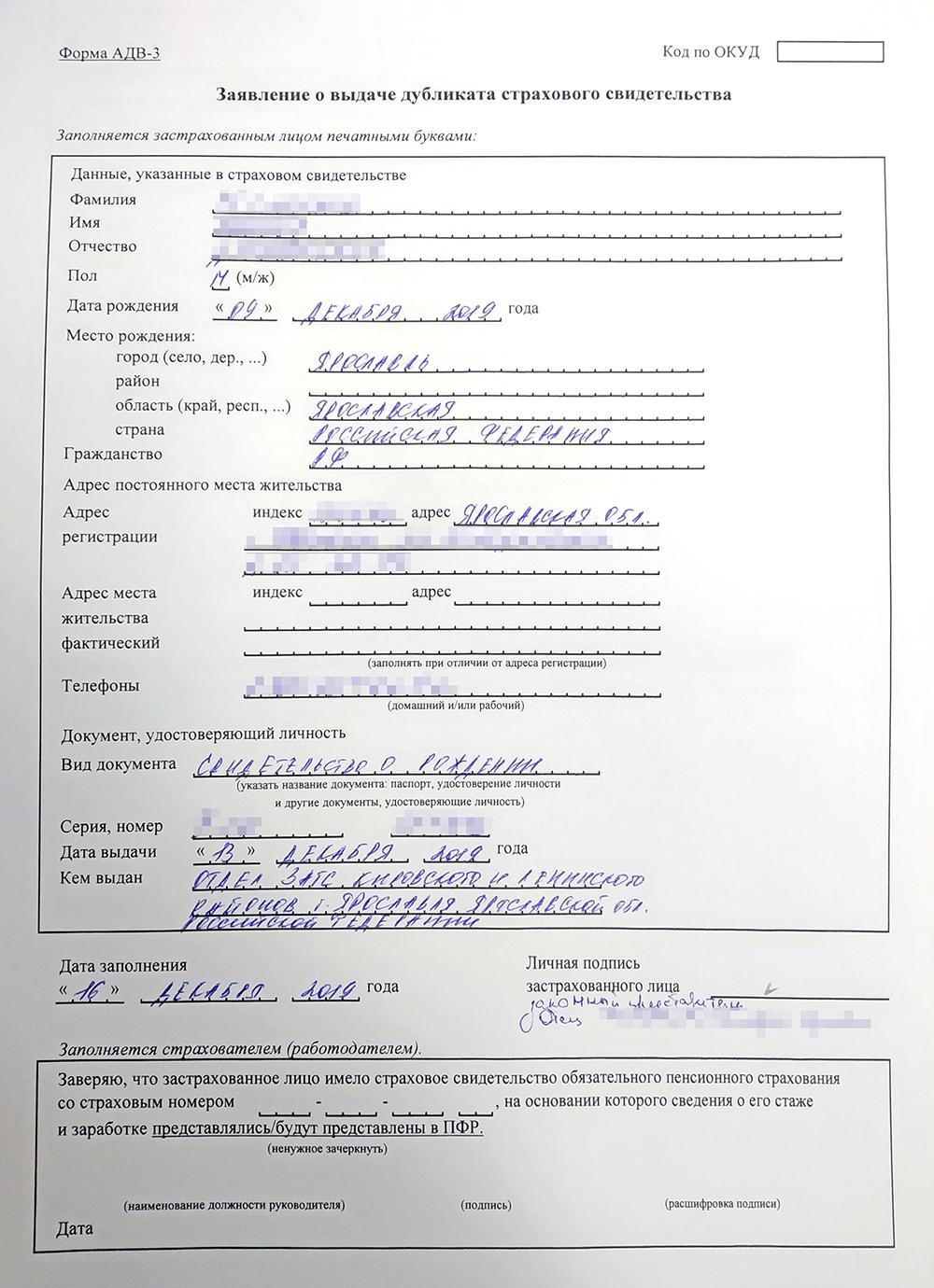 Заявление по форме пенсионного фонда за ребенка подписывает один из родителей