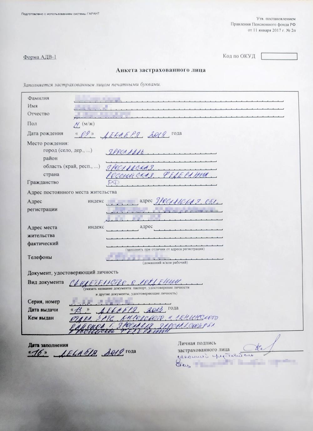 Анкету, как и заявление, нужно заполнить разборчивым почерком