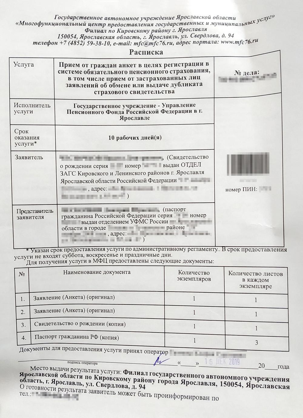Расписка о том, что документы забрали в МФЦ
