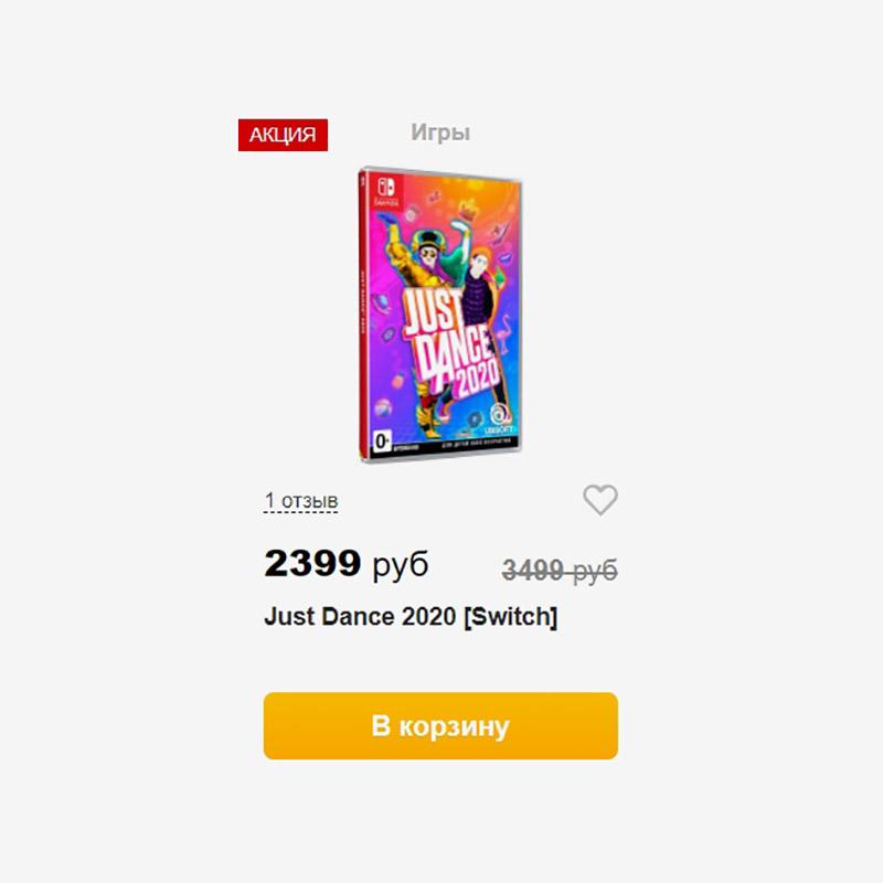 В «1С» игра со скидкой стоит дешевле — 2399<span class=ruble>Р</span>, но за ней нужно ехать в магазин