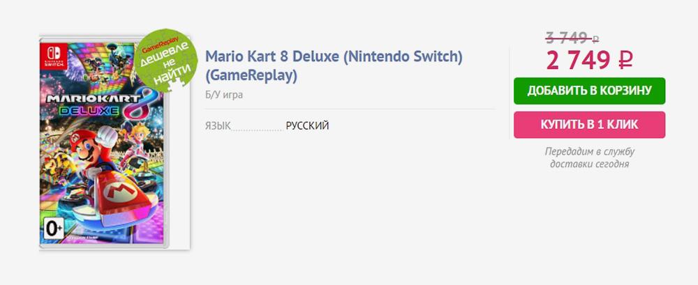 Выкупленные по трейд-ину подержанные игры магазины выставляют на продажу: есть шанс отхватить игру мечты с приличной скидкой. Вот, например, Mario Kart 8 Deluxe со скидкой 1000<span class=ruble>Р</span> на сайте gamepark.ru