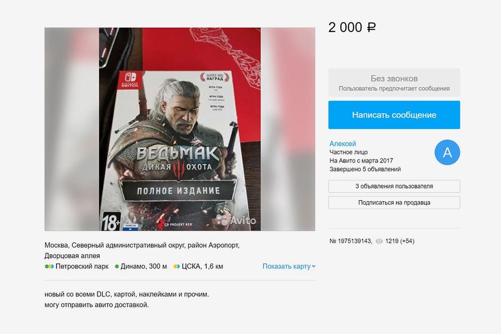 «Ведьмака» в хорошем состоянии, со всей полиграфией и DLC на «Авито» продают за 2000<span class=ruble>Р</span>, когда новая игра стоит 4499<span class=ruble>Р</span>