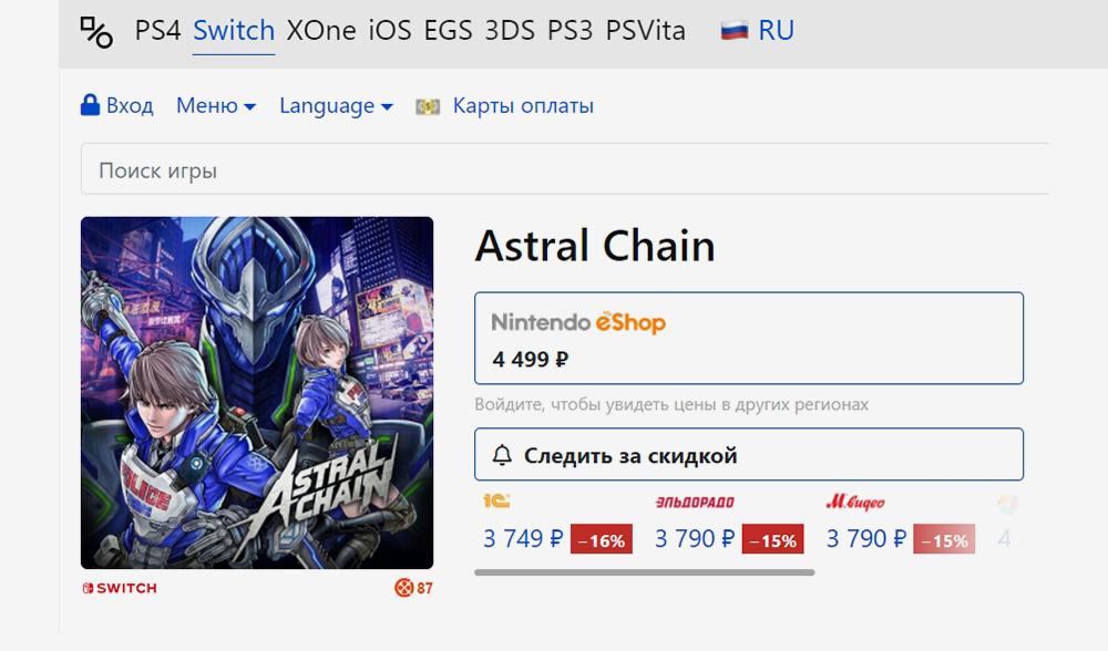 Перед покупкой Astral Chain заглянула на Psprices — оказалось, в розничных магазинах на игру скидка. Купила ее в «1С» и сэкономила 750<span class=ruble>Р</span>